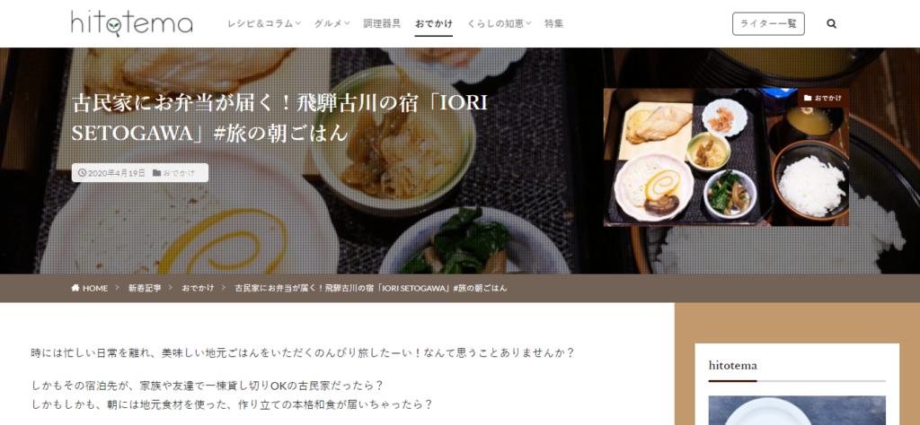 IORI SETOGAWAがHitotemaに掲載されました