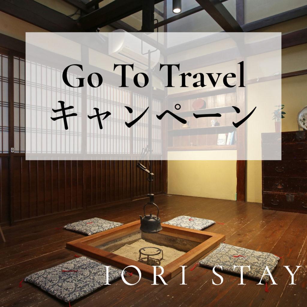 Go To Travel 適用方法について