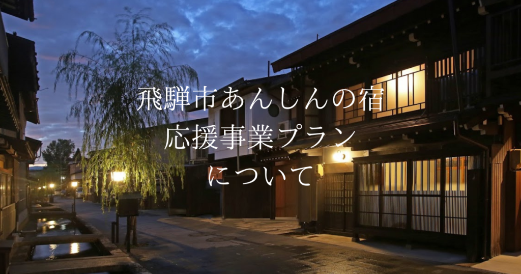 「飛騨市近隣地域限定!!宿泊応援キャンペーンプラン」について