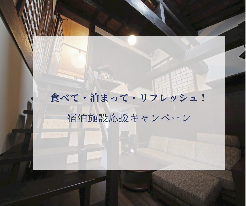 「食べて・泊まって・リフレッシュ!」宿泊施設応援キャンペーン